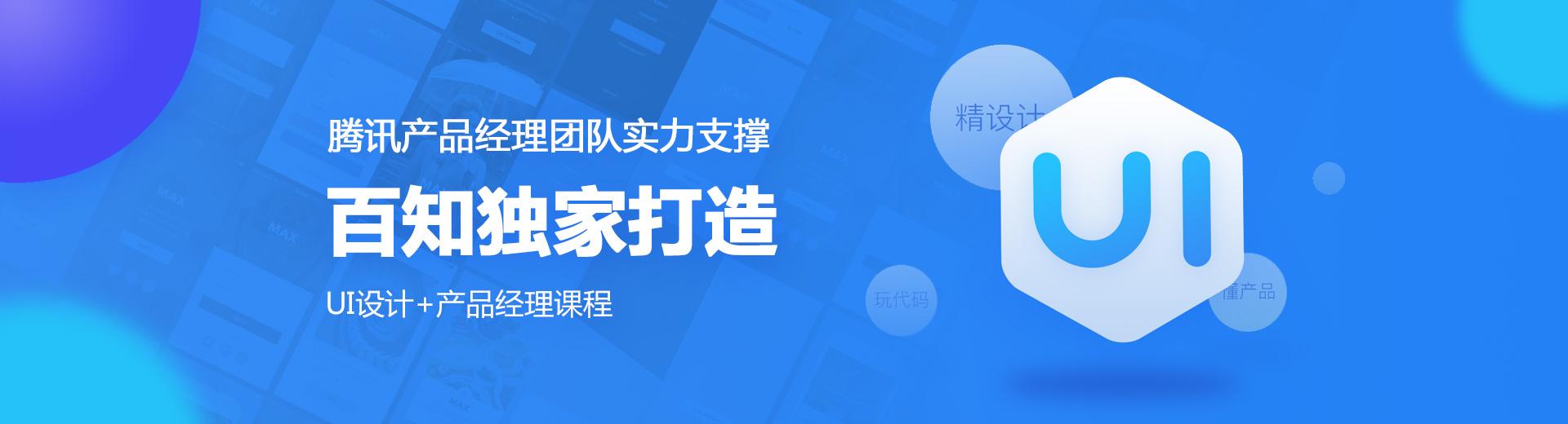 百知ui培训banner