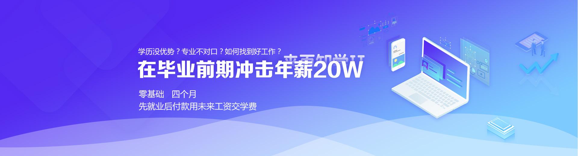 百知it培训banner